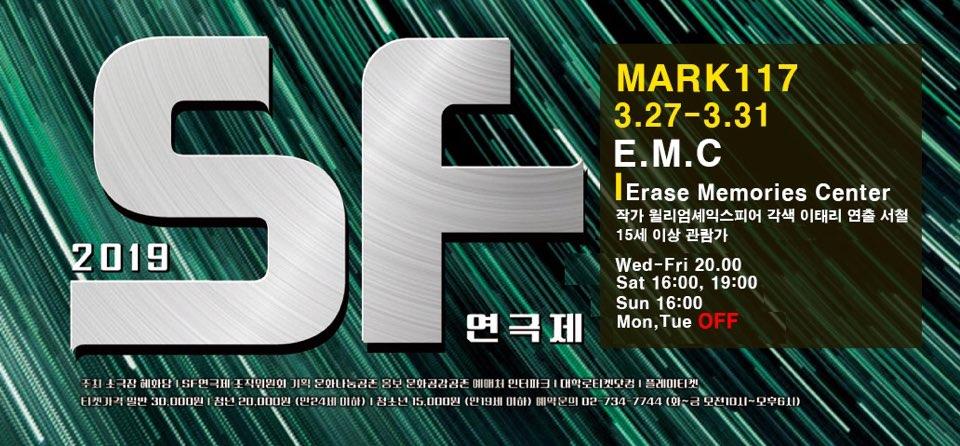 SF연극 E.M.C. (예약문의: 카카오 오픈카톡 #mark117) <사진=MARK 117 제공>