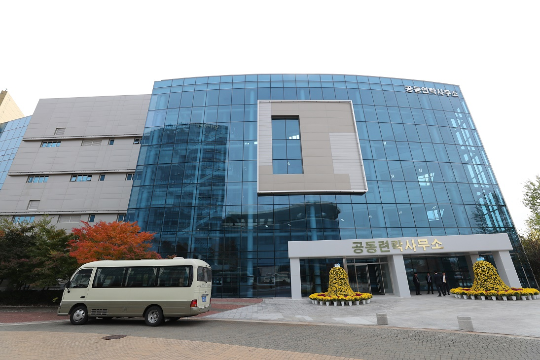 The joint inter-Korean liaison office in the North Korean border town of Kaesong <Photo: Yonhap News>