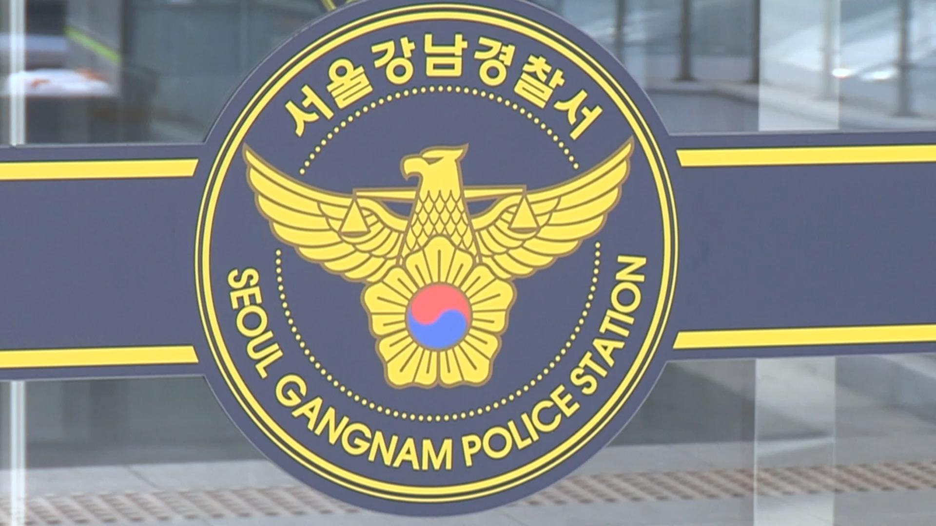 강남경찰서 <사진=연합>