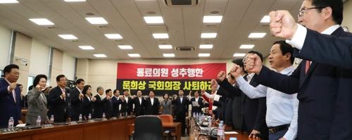 자유한국당 긴급 의원총회 <사진=연합뉴스>