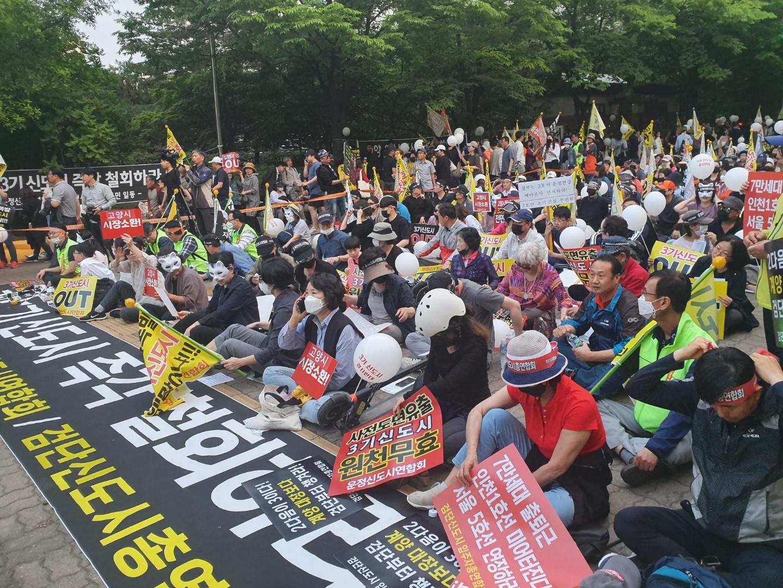 18일 경기 고양시 일산서구 주엽공원에서 1·2기 신도시 주민들이 '3차 신도시 지정 철회 반대' 2차 집회를 열고 있다.