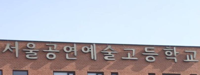 서울공연예술고 <사진=연합>