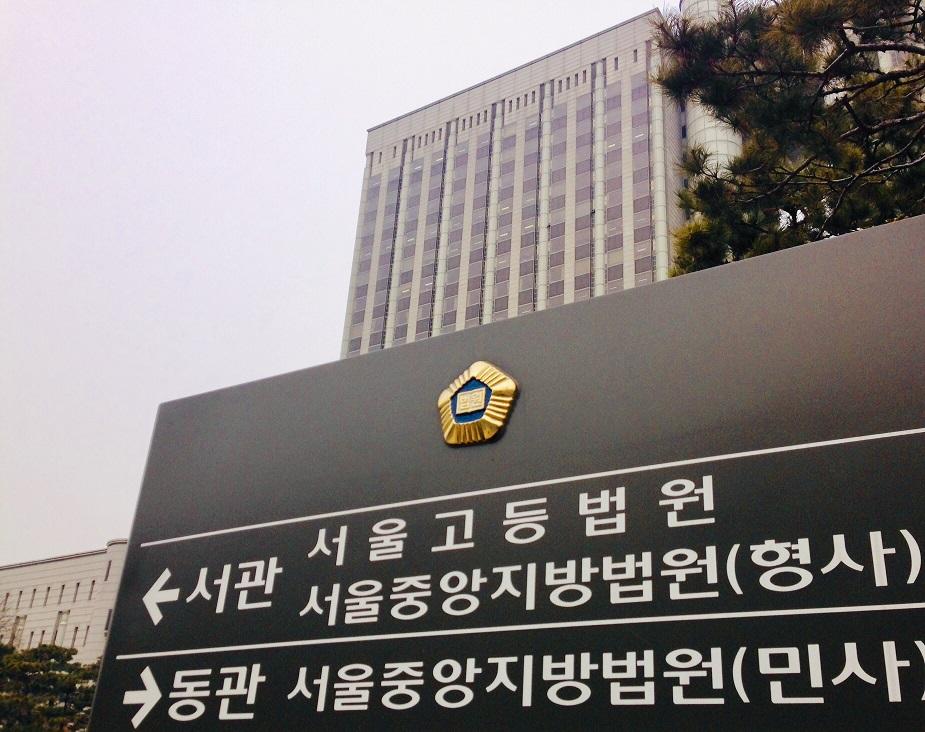 서초동 법원청사 <사진=연합>