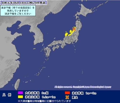 일본 기상청 홈페이지 캡처