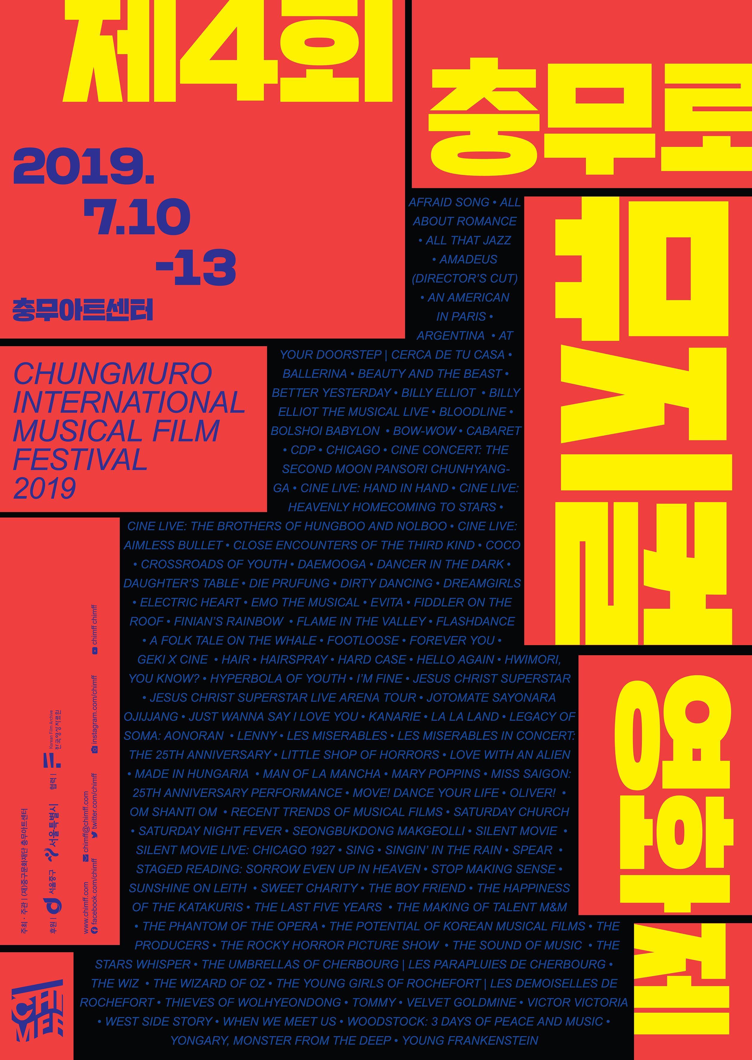 '제4회 충무로 뮤지컬영화제' 7월 10일 개막…18편 무료로