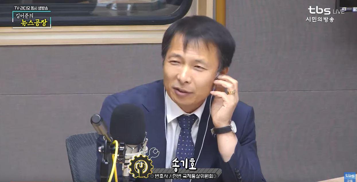 송기호 변호사<사진=tbs>