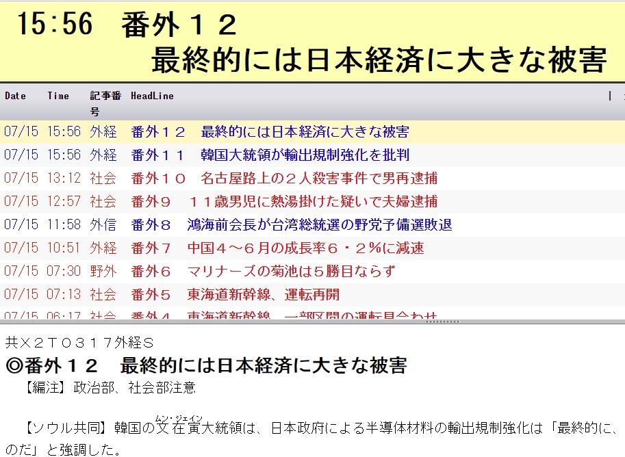 문재인 대통령의 발언을 속보로 전하는 일본 교도통신 <사진=연합>