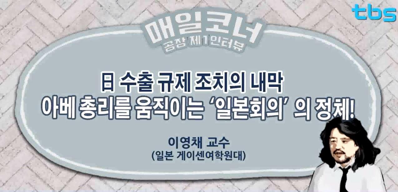 이영채 교수<사진=tbs>