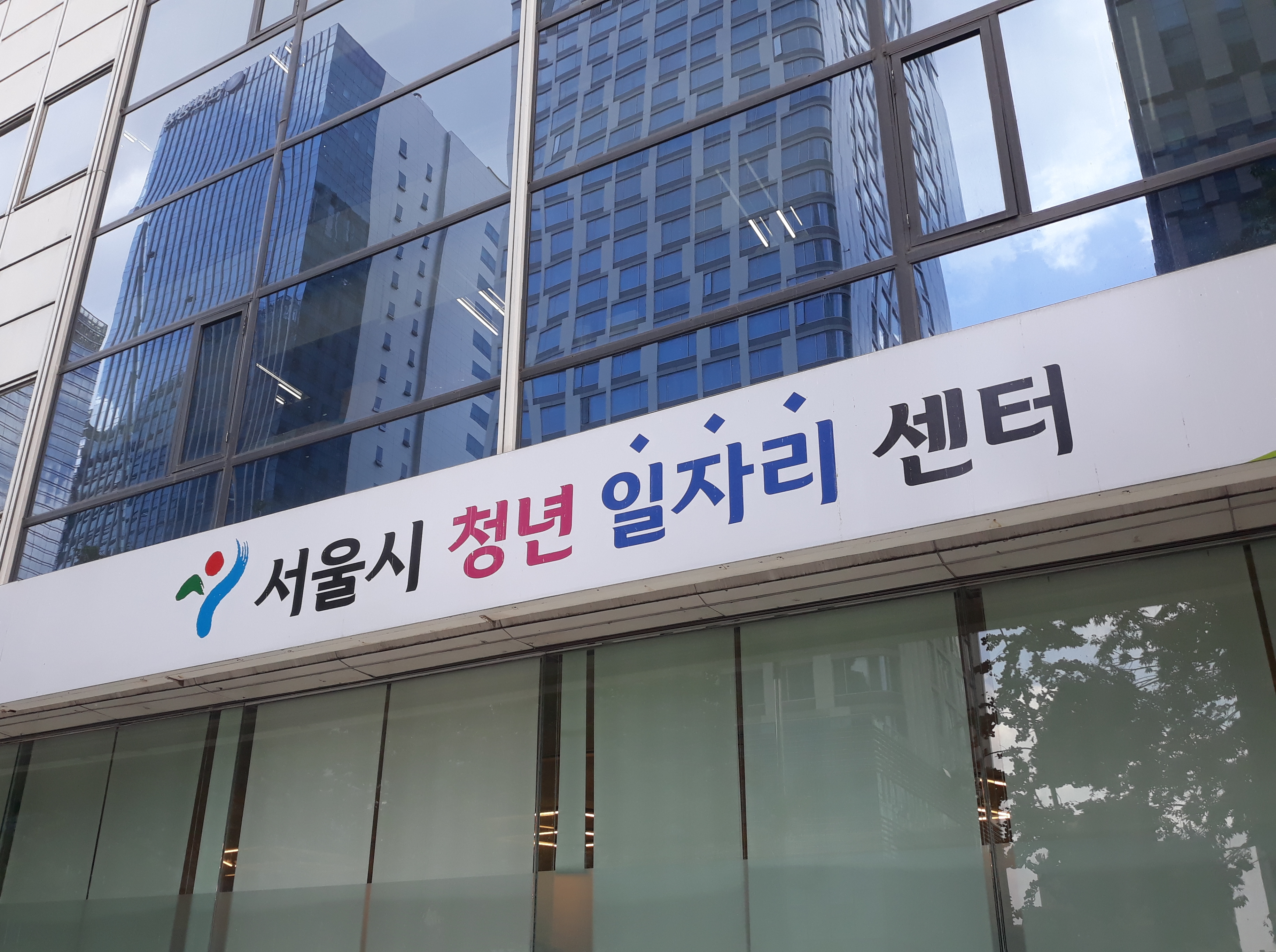 서울시청년일자리센터<사진=연합뉴스>