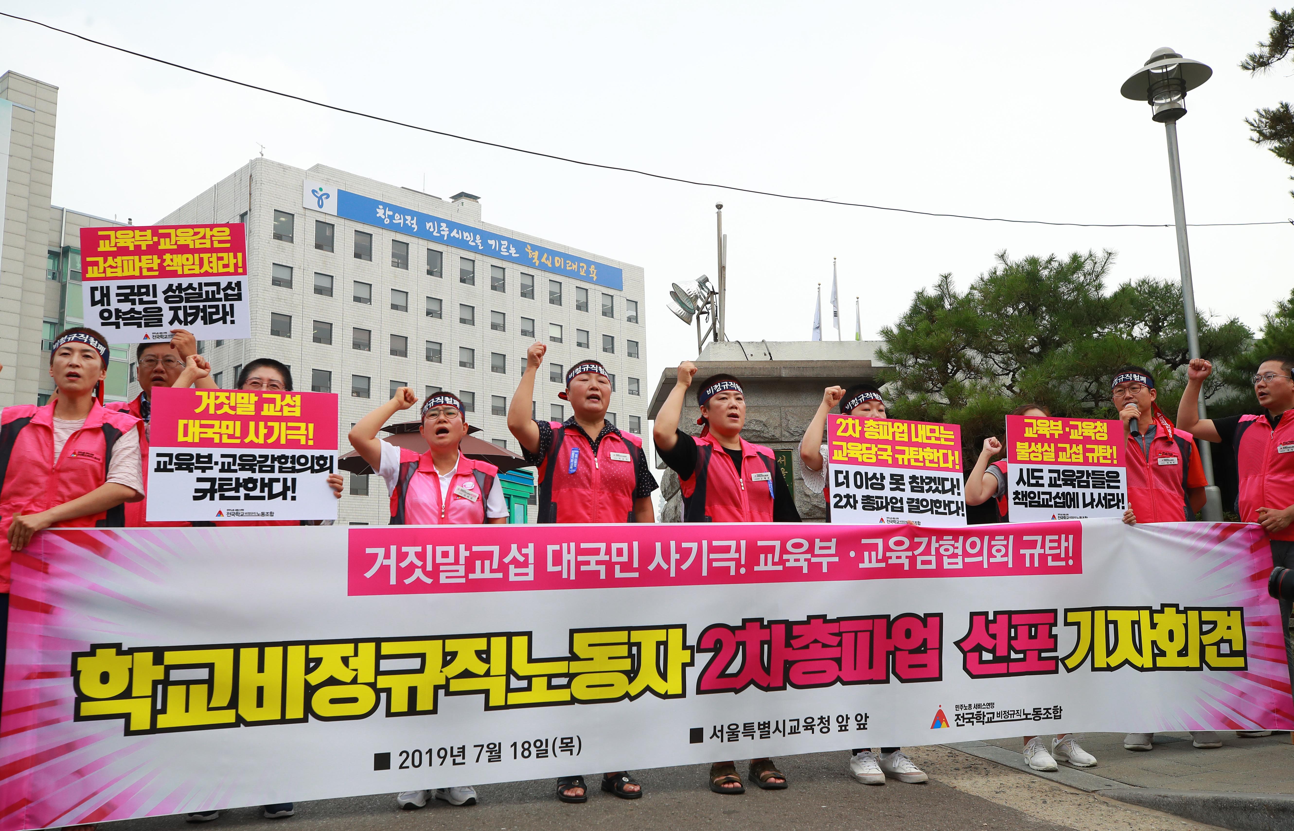 2차 총파업 선포하는 학교 비정규직 <사진=연합>