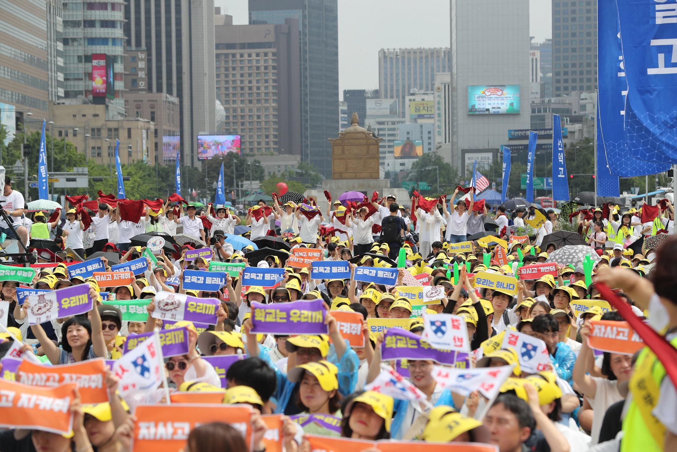 서울 자사고 학생·학부모 5천여 명 집회<사진=연합>