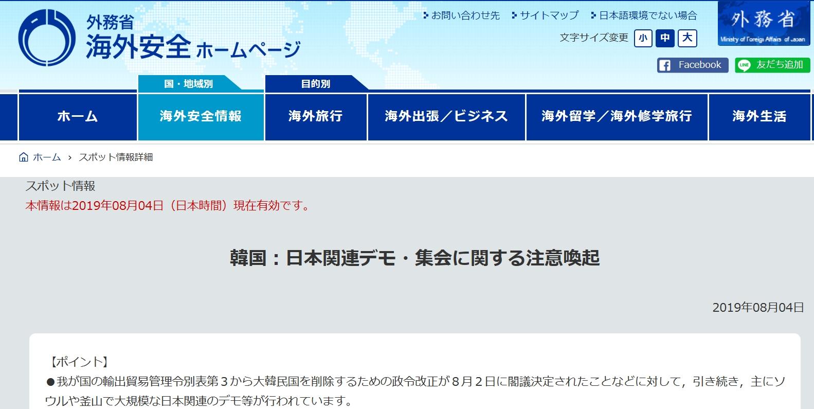 한국 여행 자국민에 주의를 당부하는 '스폿 정보'를 게시한 일본 외무성 홈페이지 캡처
