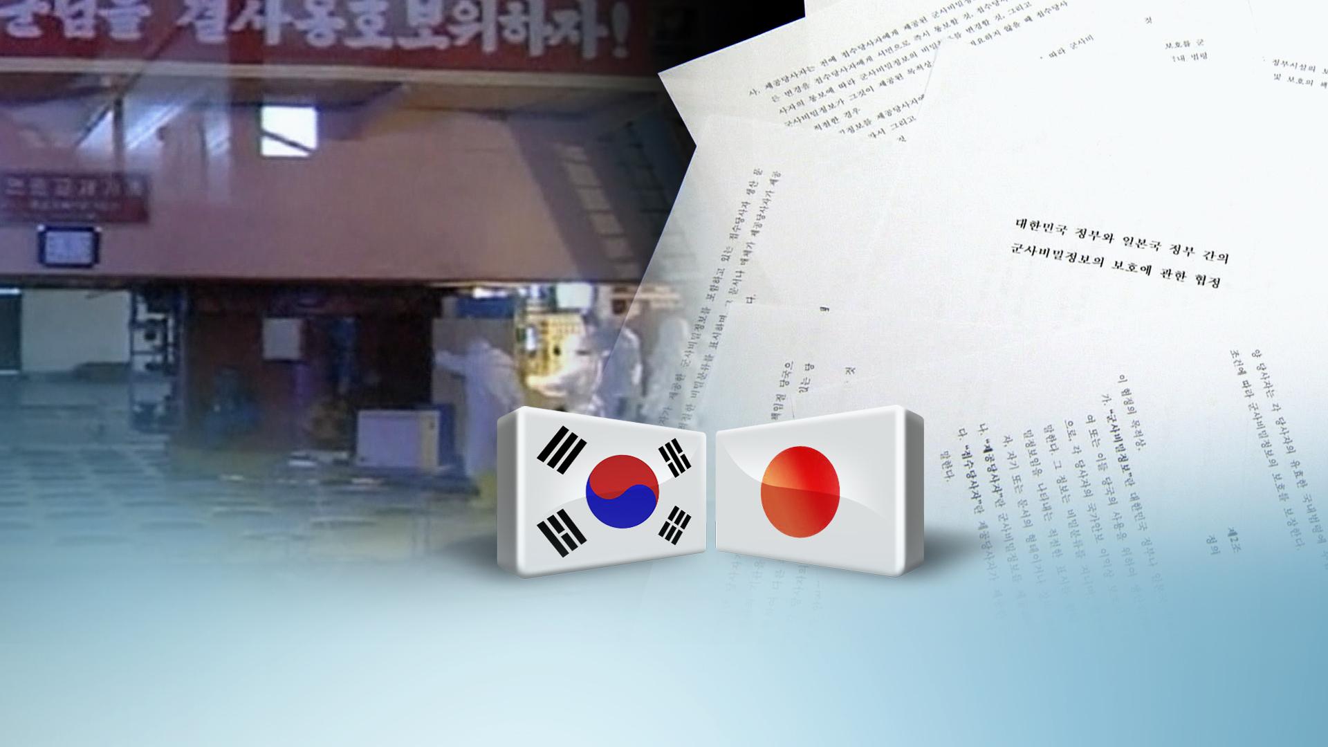 한일군사정보보호협정 <사진=연합>