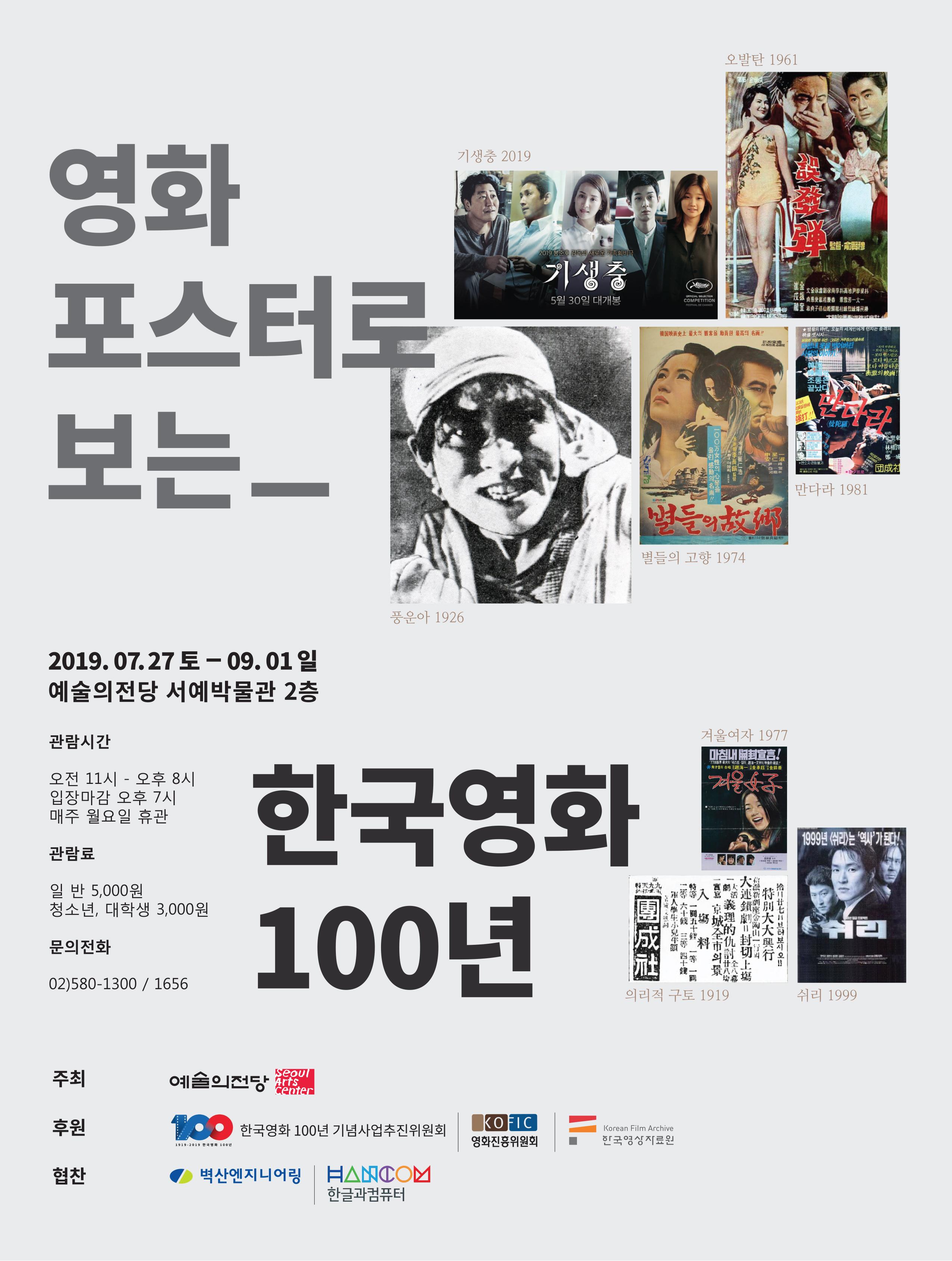 '포스터로 보는 한국영화 100년'전 포스터