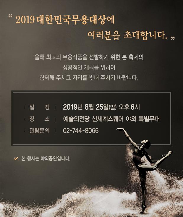 대한민국무용대상 포스터