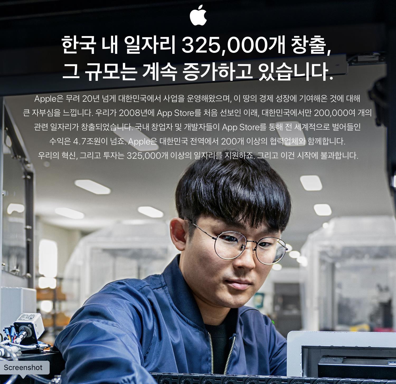 애플, 고용인원 첫 공개<사진=연합>