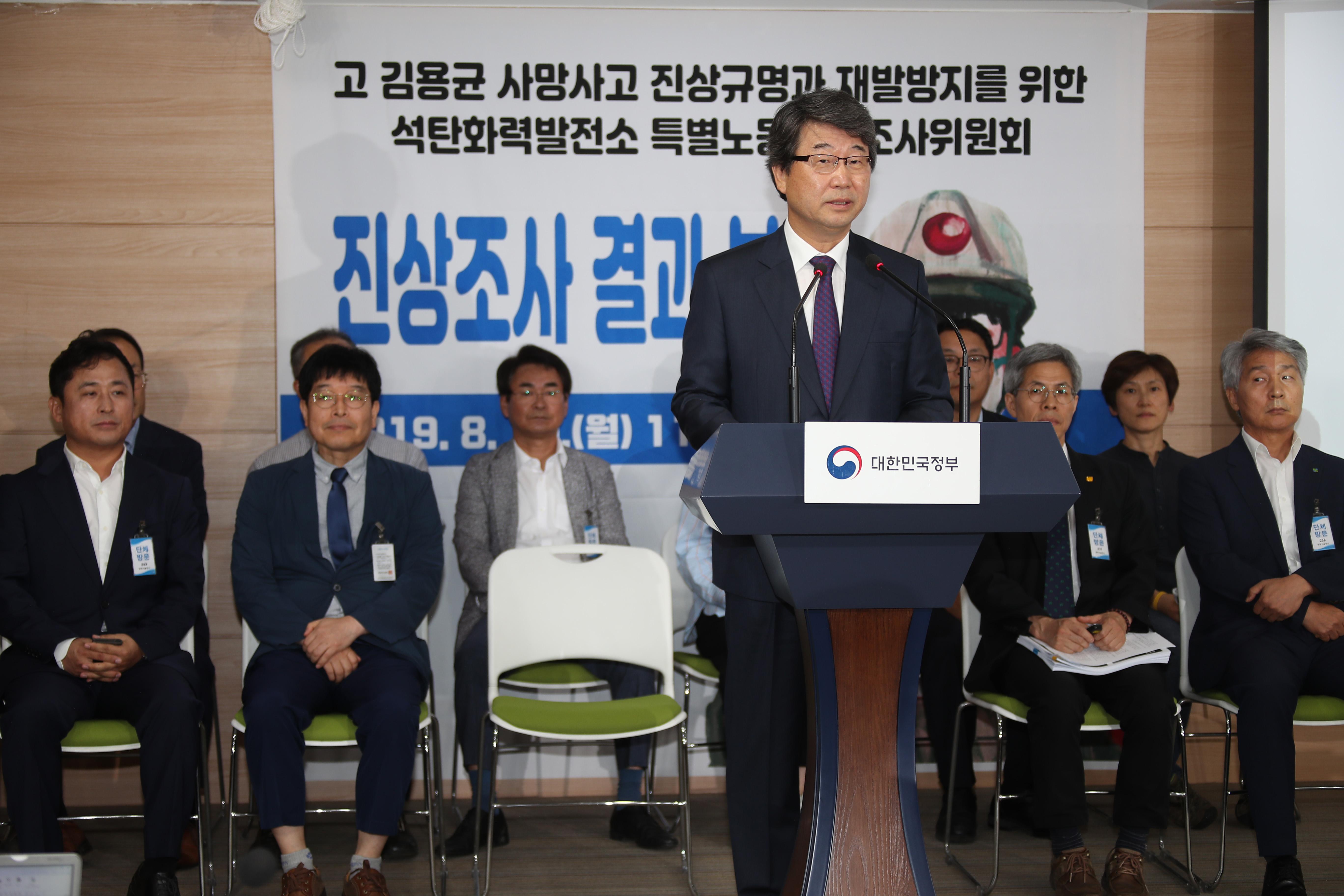 석탄화력 특조위 조사결과 발표<사진=연합>