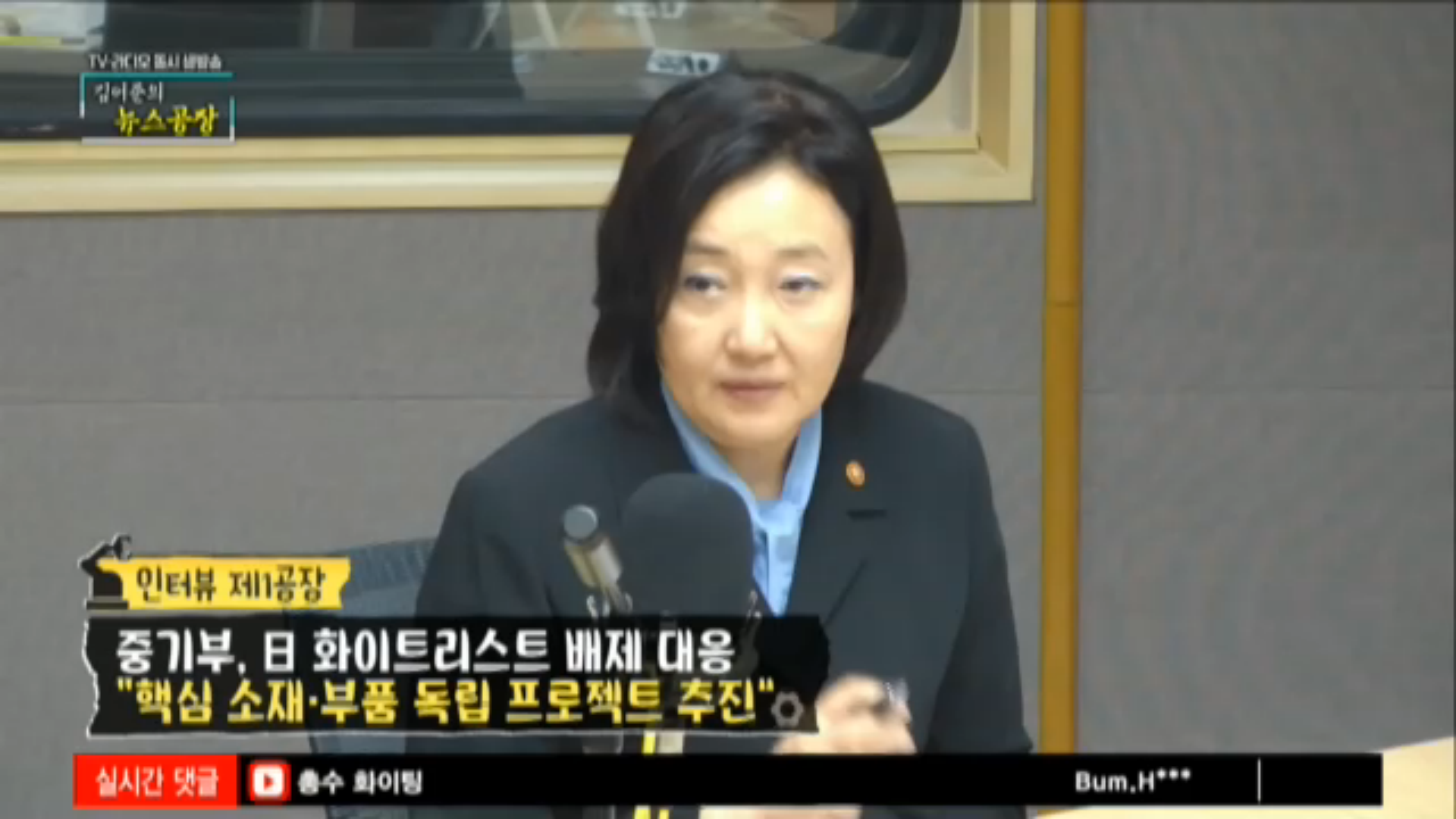 """SMEs and Startups Minister Park Young-sun on tbs FM's """"Kim Eo-Jun's News Factory"""" on August 21, 2019. <Photo: tbs>"""