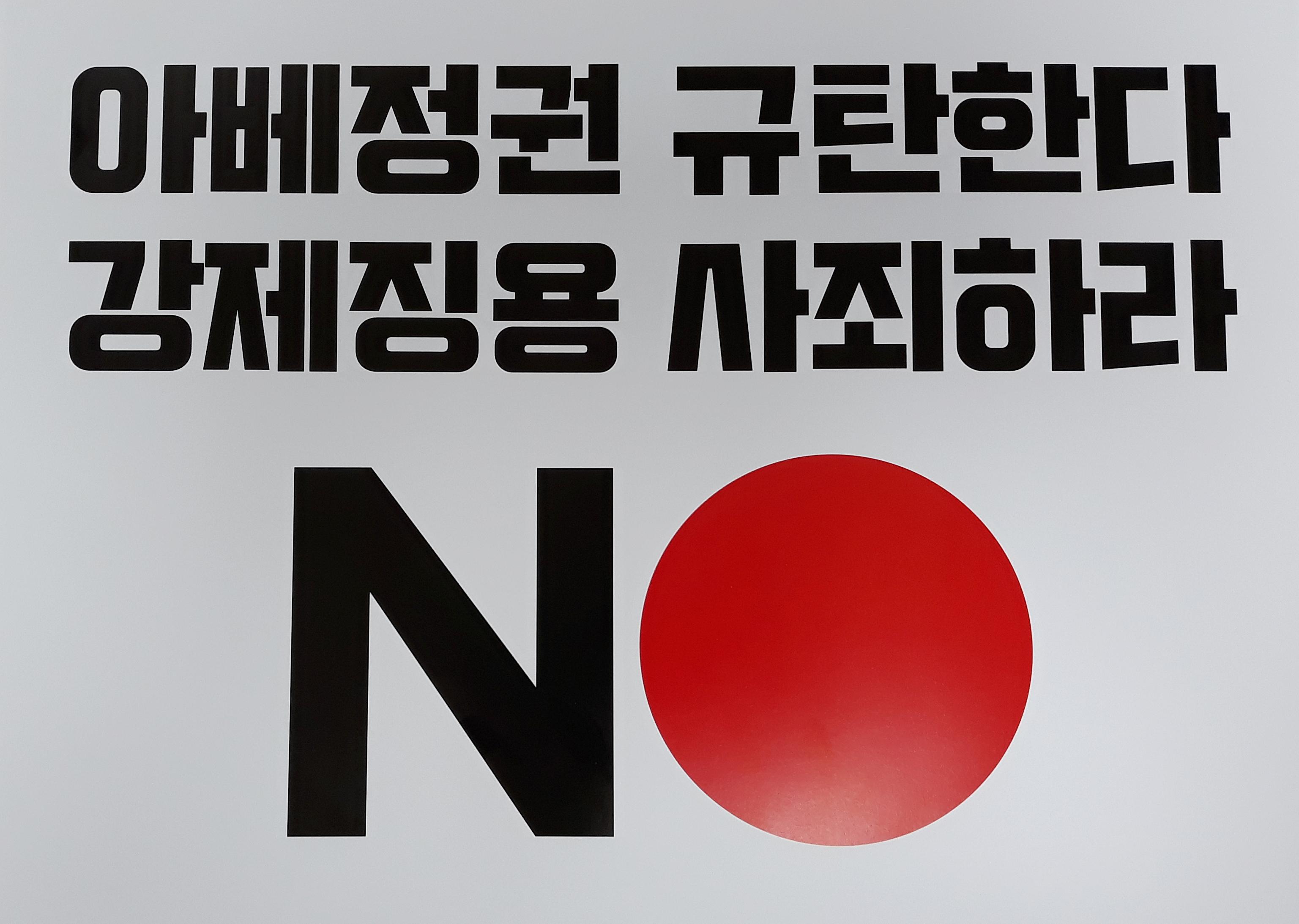 일본 불매운동<사진=연합뉴스>