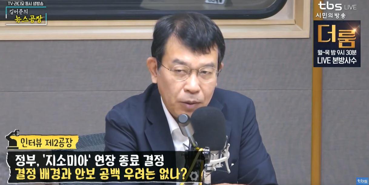 정의당 김종대 의원<사진=tbs>