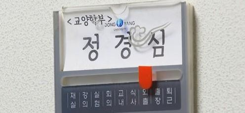 정경심 동양대 교수 연구실<사진=연합뉴스>