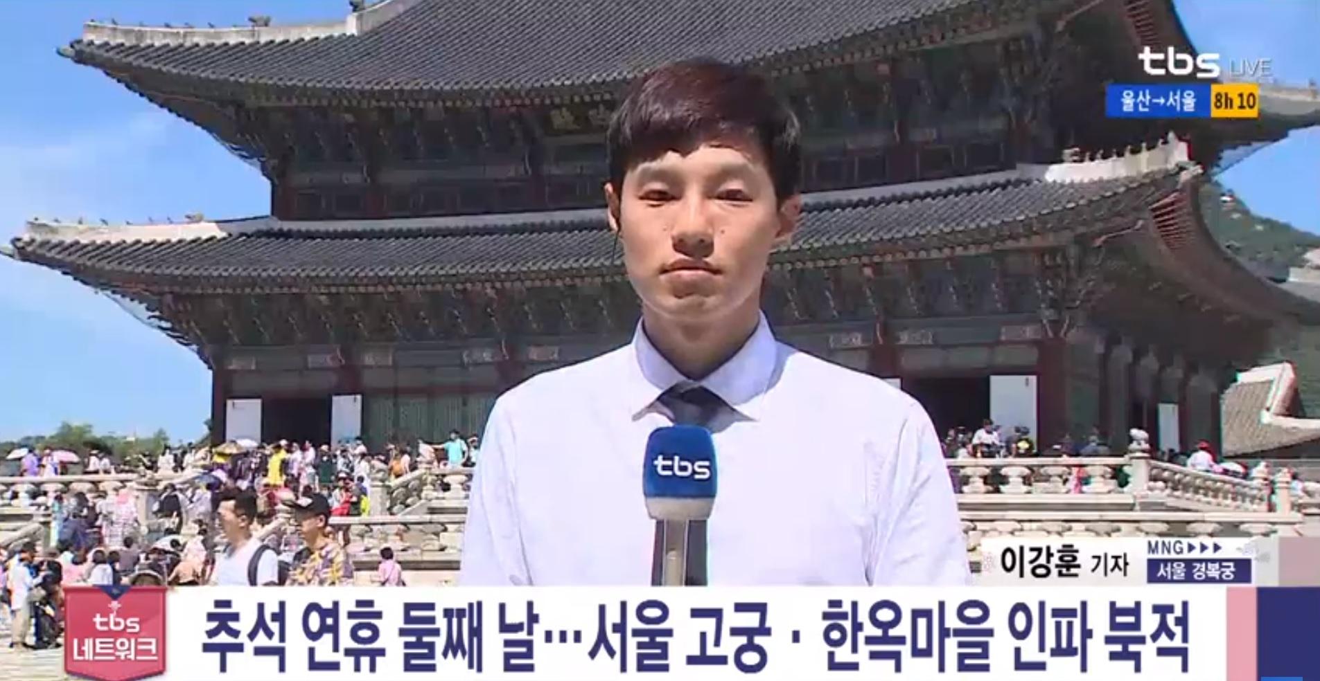 서울 경복궁 현장 생방송 <사진=tbs 이강훈 기자>