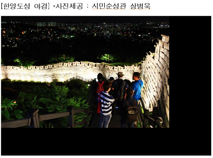 한양도성 달빛기행<사진=연합뉴스>