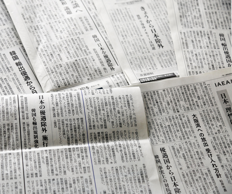 '백색국가에서 일본 제외' 소식 다룬 日신문 <사진=연합>