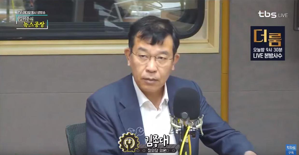 tbs 뉴스공장에 출연한 정의당 김종대 의원 <사진=tbs>