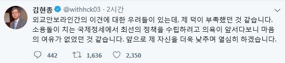 김현종 차장 트위터 캡쳐