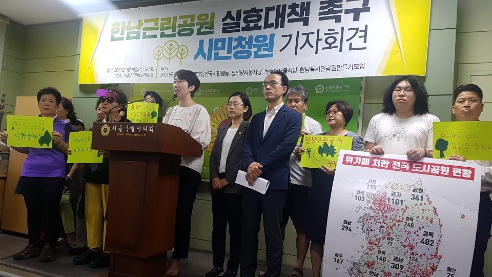한남근린공원 실효대책 촉구 기자회견 <사진=연합>