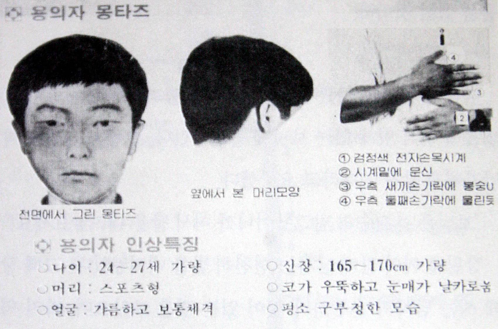 경찰, 화성연쇄살인사건 유력 용의자 특정 <사진=연합>
