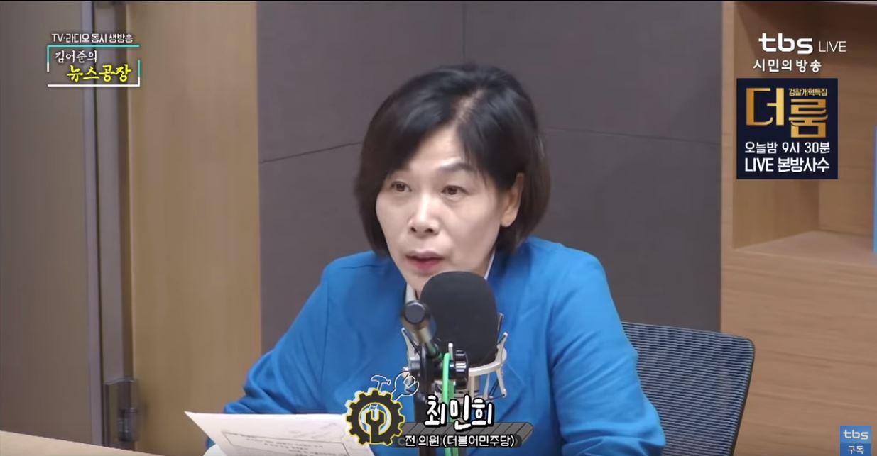 tbs 뉴스공장에 출연한 최민희 전 더불어민주당 의원 <사진=연합>