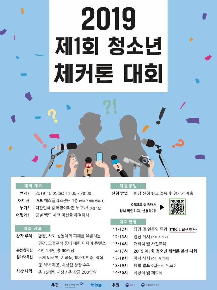 지난 5월 진행된 체커톤 체험 행사 <사진 = 한국언론진흥재단>