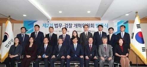 제2기 법무·검찰 개혁위원회<사진=연합뉴스>