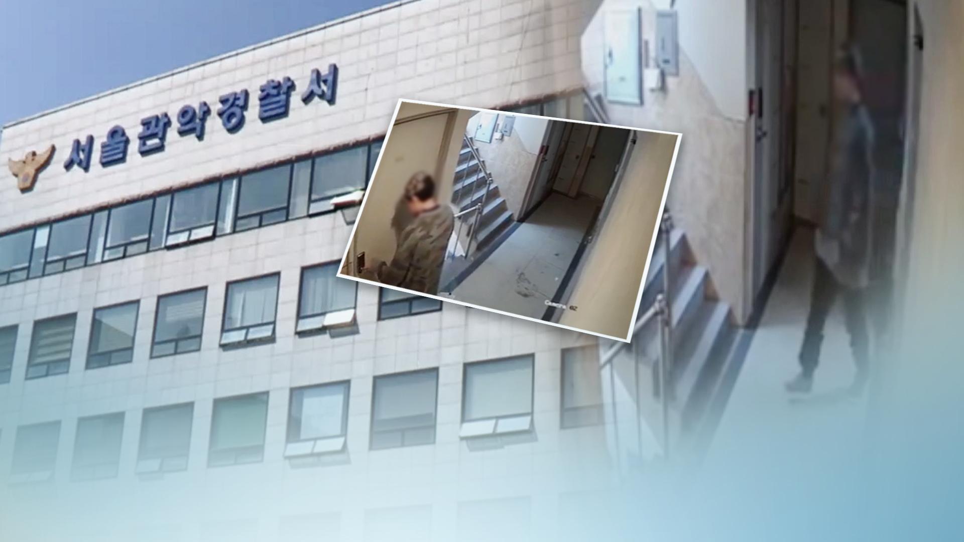 신림동 CCTV 사건<사진=연합>