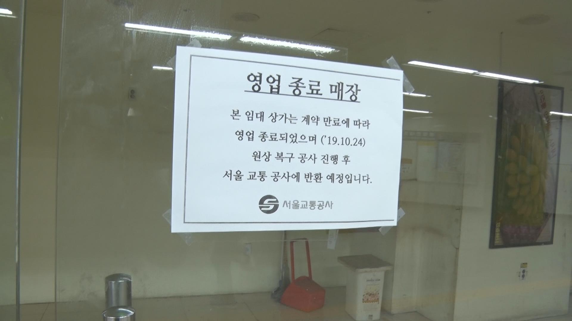지하철 6,7호선 406개 점포에 임대 상가 계약 만료에 따라 영업이 종료되었을 알리는 안내문을 붙힌 서울교통공사