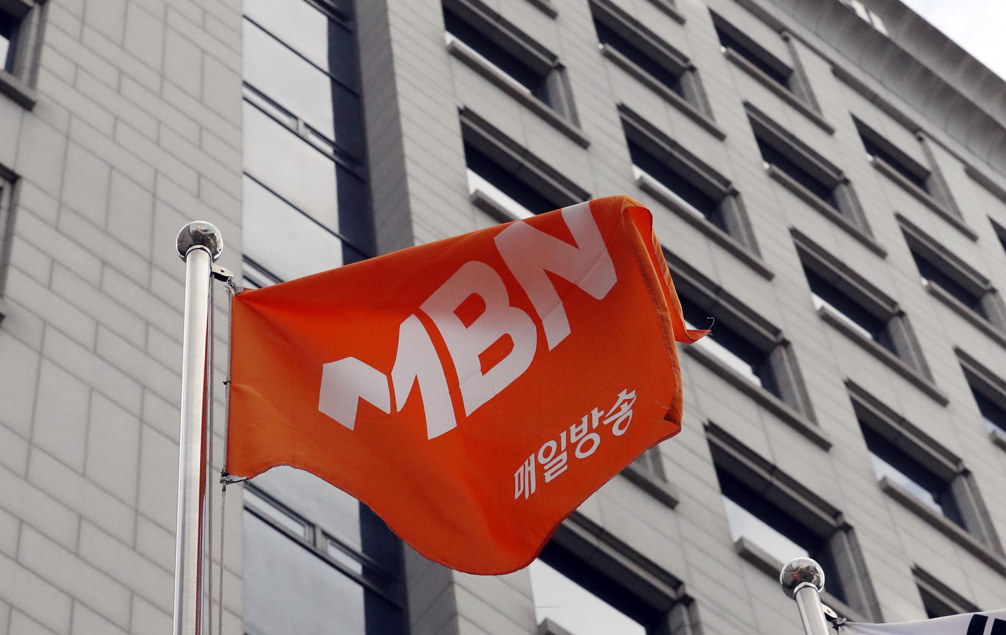 검찰 자본금 편법충당 MBN 회사법인·부회장 기소 <사진=연합>