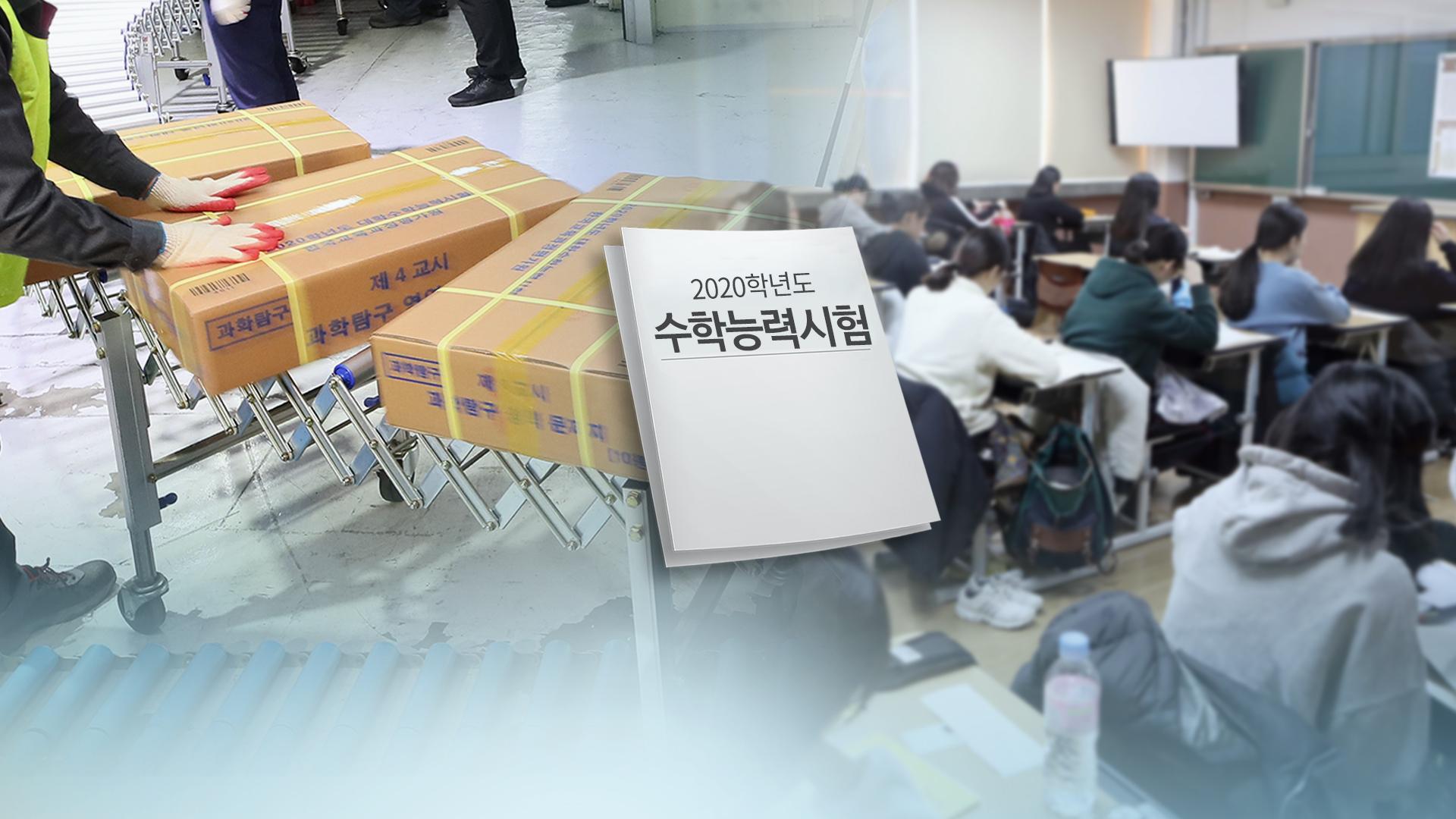 수능<사진=연합뉴스>