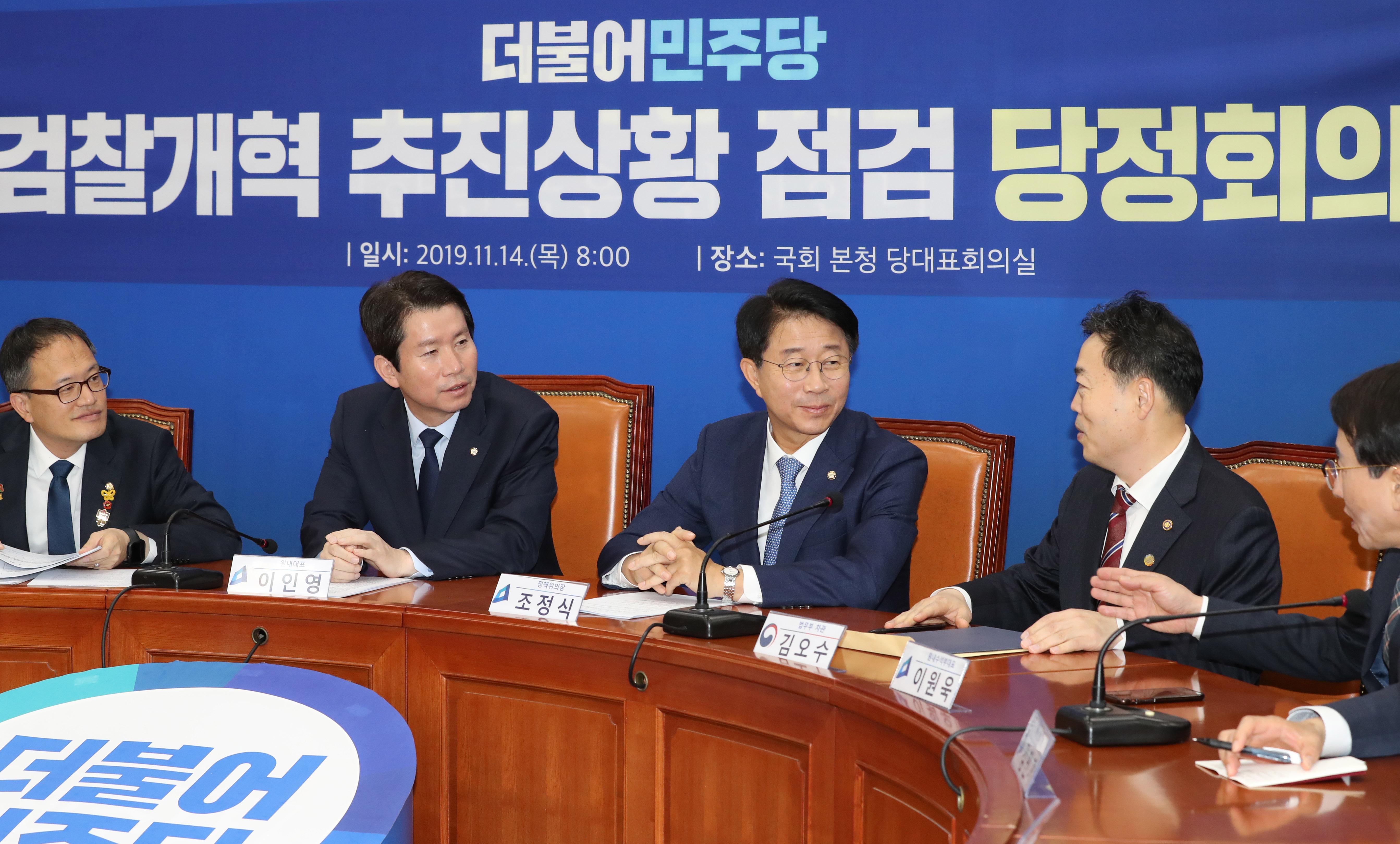 검찰개혁 추진상황 점검 당정회의 <사진=연합>