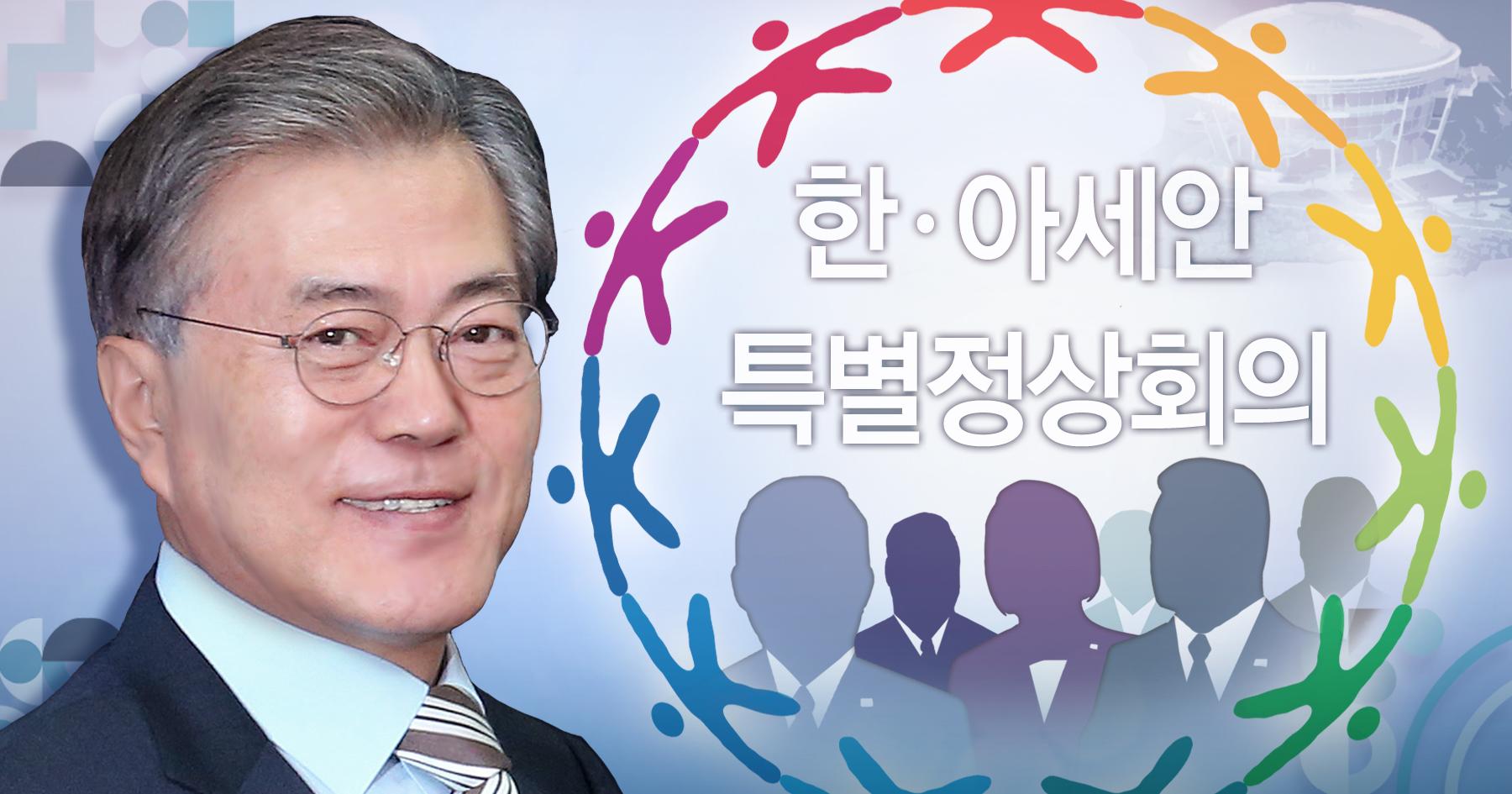 2019 한·아세안 특별정상회의<사진=연합>