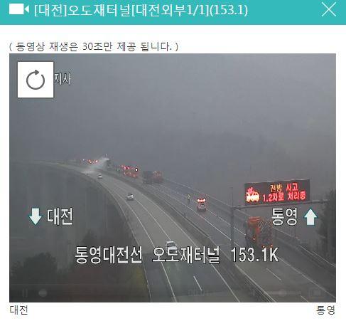 대전통영간고속도로 덕유산나들목부근 사고로 통제중