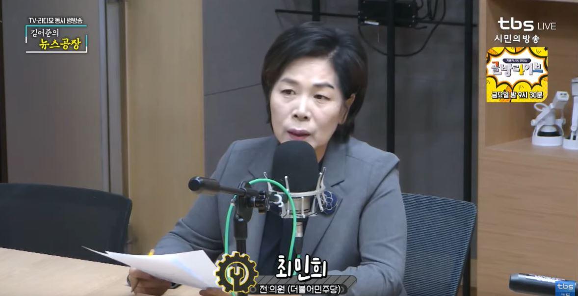 더불어민주당 최민희 전 의원