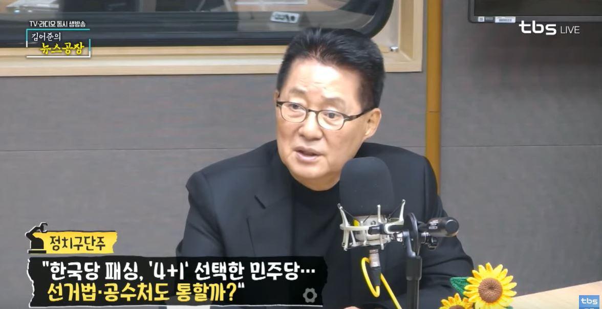 대안신당 박지원 의원