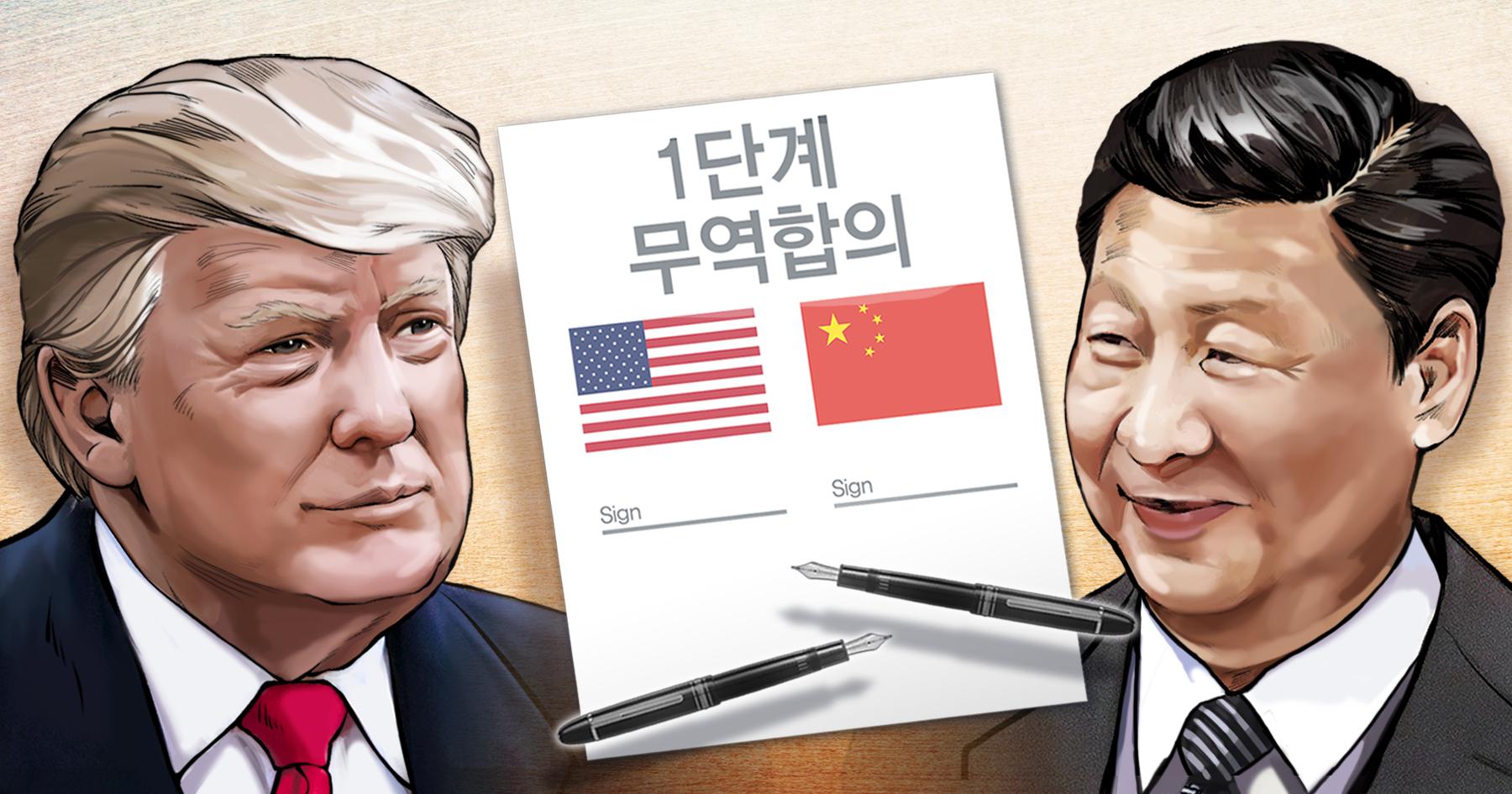 미중 무역합의 1단계 서명