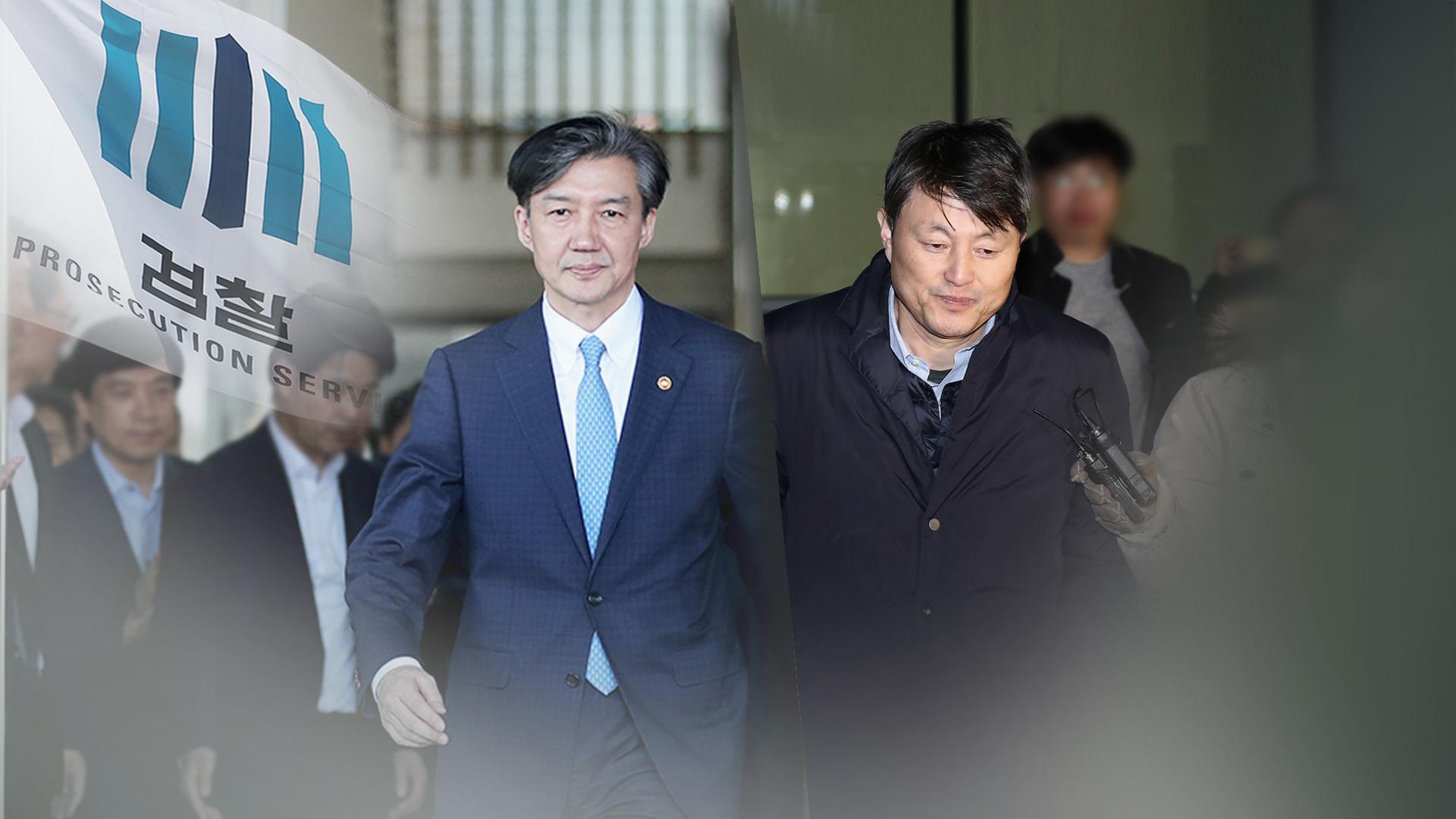 조국 전 장관과 유재수 전 부산시 경제부시장