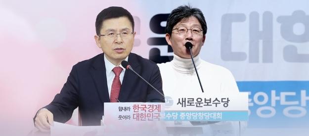 한국당·새보수당 참여 '통합추진위' 구성키로