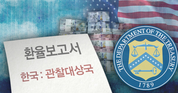 South Korea remains on U.S. monitoring list of countries for currency practices