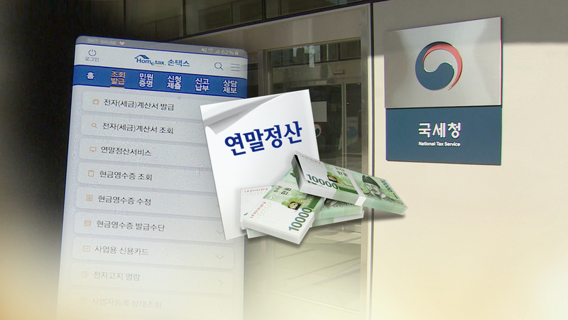 The National Tax Service opens the service that facilitates document compilation for year-end tax settlements for employees in South Korea.