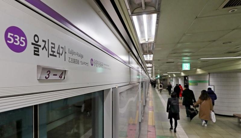 Seoul Subway Line 5's Euljiro-4-ga Station